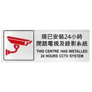 自貼膠質標誌牌 (閉路錄影監察系統-W240 x H90mm)