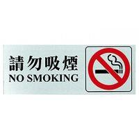 自貼膠質標誌牌 (請勿吸煙 NO SMOKING-W240 x H90mm)