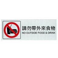 自貼膠質標誌牌 (請勿帶外來食物-W240 x H90mm)