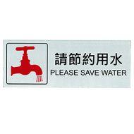 自貼膠質標誌牌 (請節約用水 Please save water-W240 x H90mm)