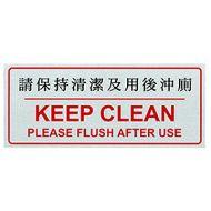 自貼膠質標誌牌 (請保持清潔及用後沖廁-W180 x H75mm)