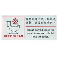 自貼膠質標誌牌 (請勿將抹手紙、廢紙和雜物,棄置於坐廁內 -W240 x H110mm)
