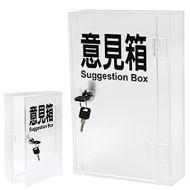 磨沙透明亞加力意見箱 (W200 x D60 x H300mm)