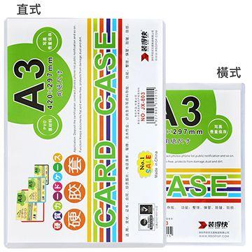 透明硬膠文件套 (A3-W420xH297mm)